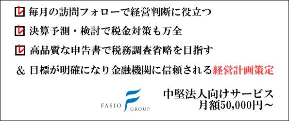 売上5億円を目指す法人のためのサービス