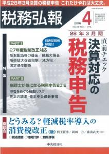 DOC160315税務弘報1603