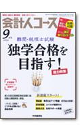 会計人コース2016_9