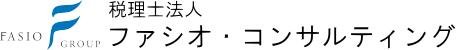 税理士法人ファシオ・コンサルティング 東京都千代田区飯田橋と横浜市西区の会計事務所