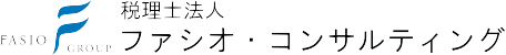 税理士法人ファシオ・コンサルティング|東京都千代田区飯田橋と横浜市西区の会計事務所
